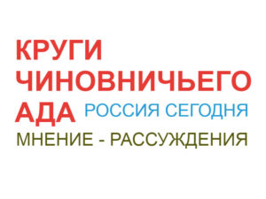 Круги чиновничьего ада. Россия сегодня