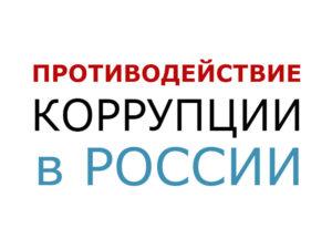Противодействие коррупции в России
