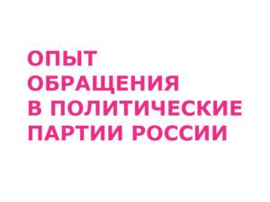 Опыт обращения в политические партии России