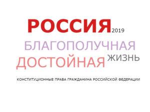 РОССИЯ Благополучие и достойная жизнь