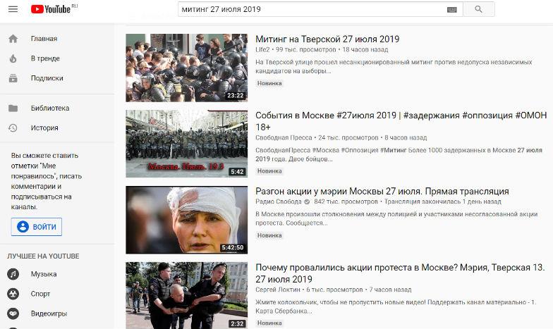 митинг 27 июля в Москве