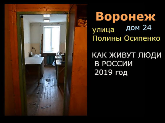 Как живут люди в России 2019