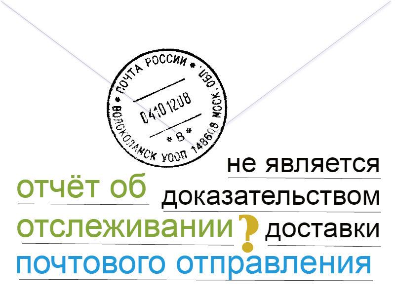 отчет почтового отправления не доказательство