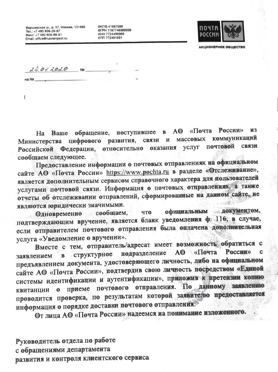 Разъяснение Почты Россиии 2020