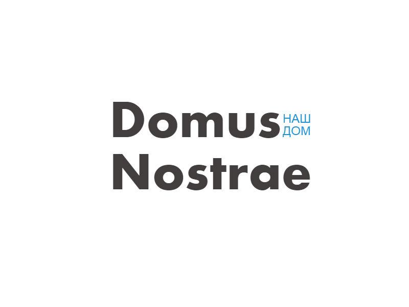 Domus Nostrae - Наш дом