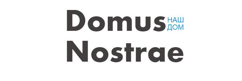 Domus Nostrae — Наш дом