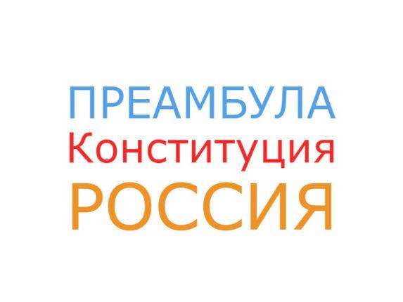 Преамбула конституции России