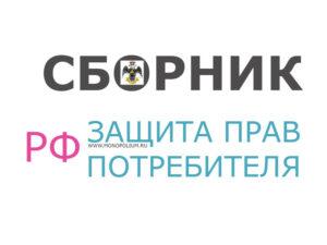 Сборник по защите прав потребителей