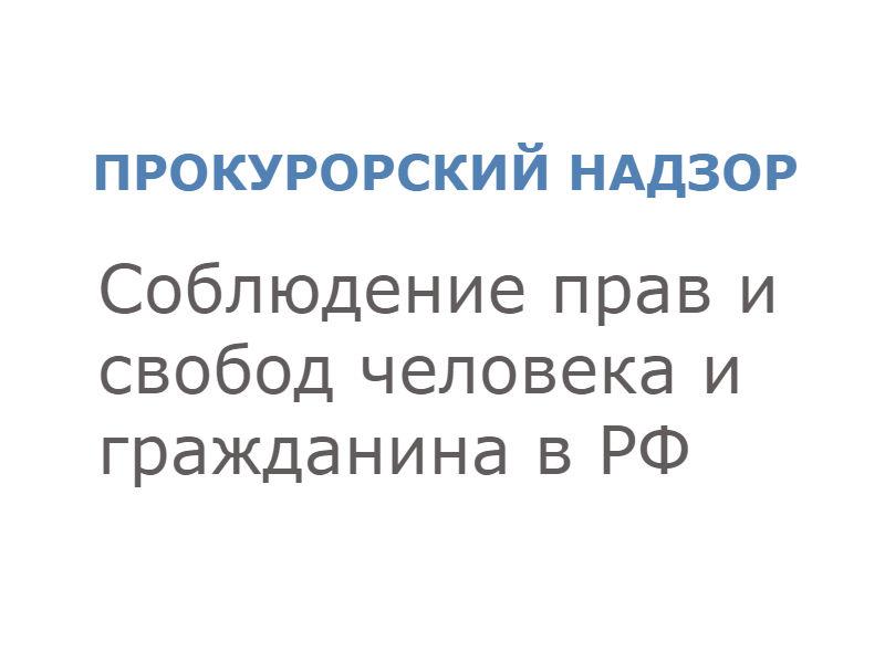 Проукрорский надзор защита прав граждан России