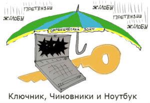 Ключик чиновники и ноутбук