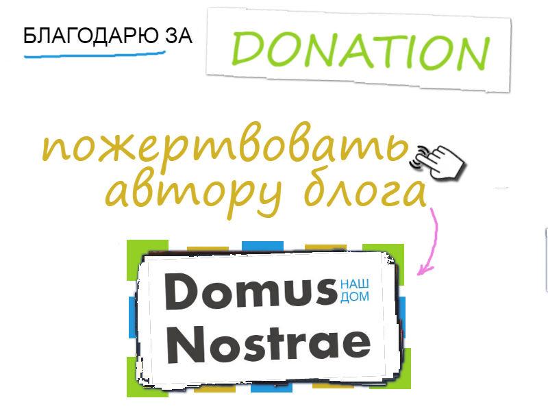 Пожертвование автору блога monopolium.ru
