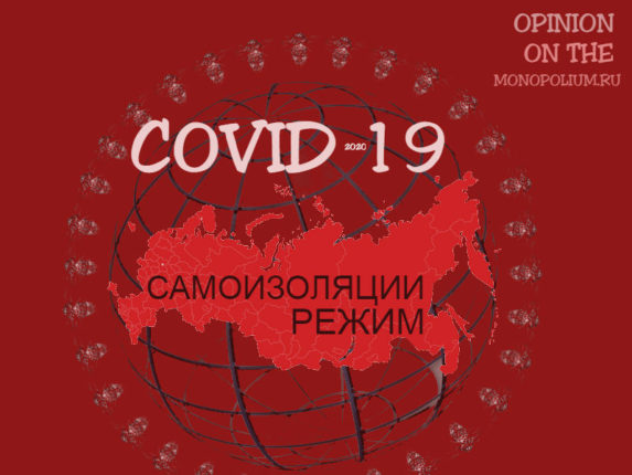 COVID-19 RUSSIA