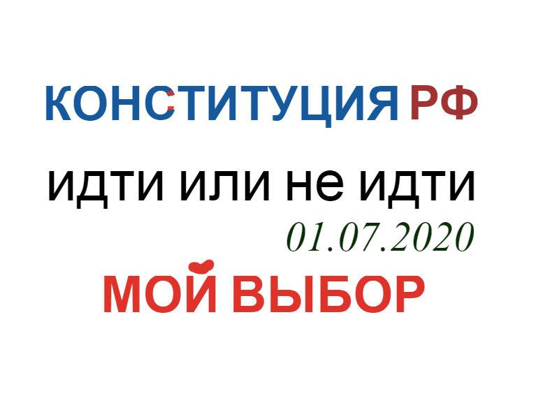 Голосование по конституции РФ 2020